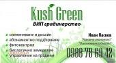 ВИП градинар, озеленяване и дизайн, абонаментно поддържане.
