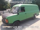 Транспортни услуги за Пловдив и страната, превоз бг 0897 62 48 84
